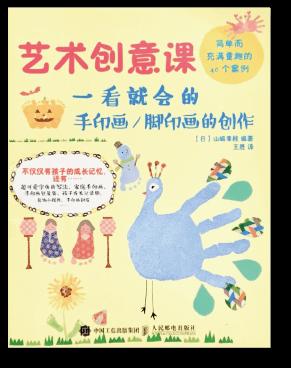 手形アート 中国訳本