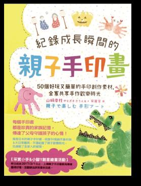 手形アート 台湾訳本